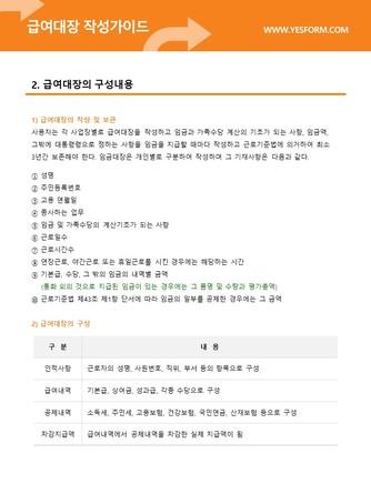 급여대장 작성가이드 - 섬네일 3page