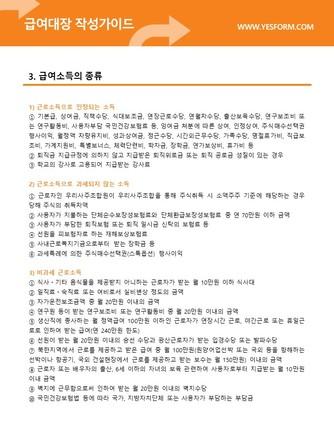 급여대장 작성가이드 - 섬네일 4page