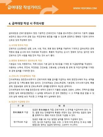 급여대장 작성가이드 - 섬네일 5page