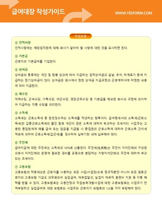 급여대장 작성가이드 - 섬네일 7page