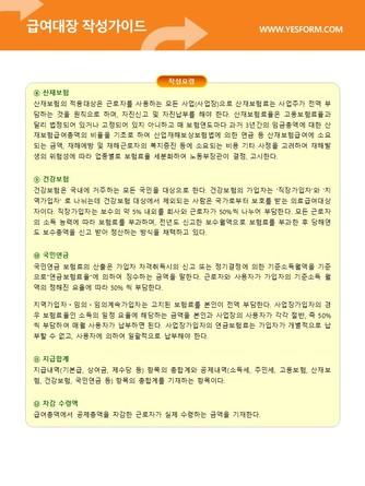 급여대장 작성가이드 - 섬네일 8page