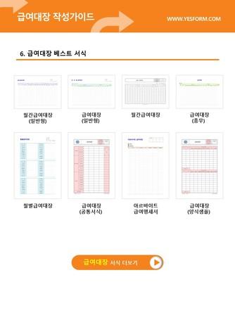 급여대장 작성가이드 - 섬네일 9page