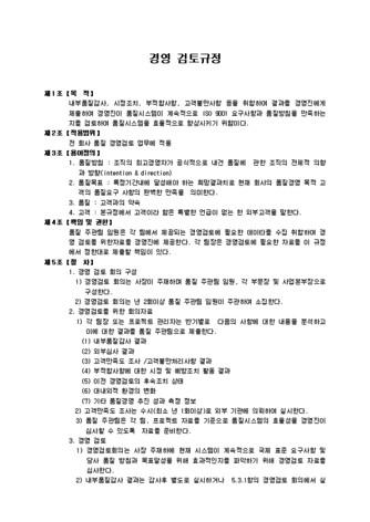 경영검토규정 - 섬네일 1page