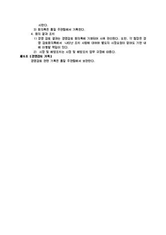 경영검토규정 - 섬네일 2page