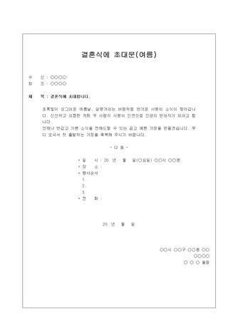 결혼식에 초대문(여름) - 섬네일 1page