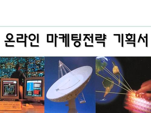 온라인 마케팅전략 기획서 - 섬네일 1page