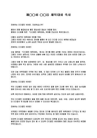 체육대회 축사 - 섬네일 1page