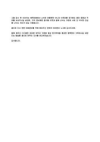 체육대회 축사 - 섬네일 2page