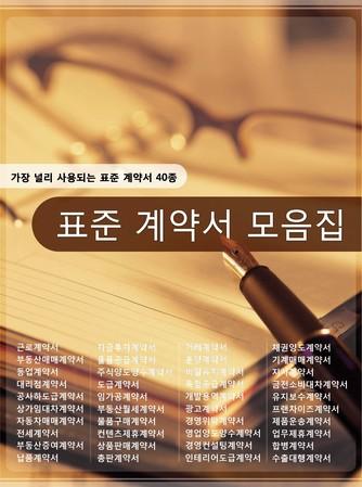 표준계약서 모음집(40종) - 섬네일 1page