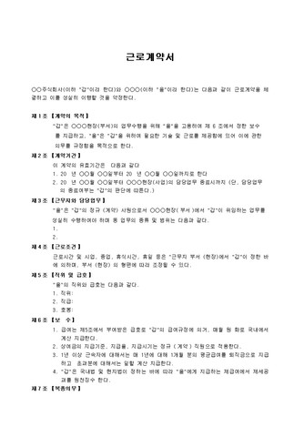 표준계약서 모음집(40종) - 섬네일 2page