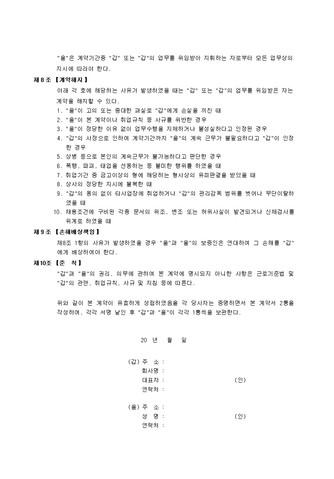 표준계약서 모음집(40종) - 섬네일 3page