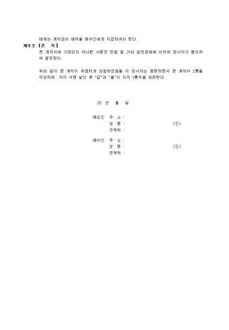 표준계약서 모음집(40종) - 섬네일 5page