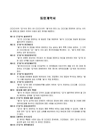 표준계약서 모음집(40종) - 섬네일 6page