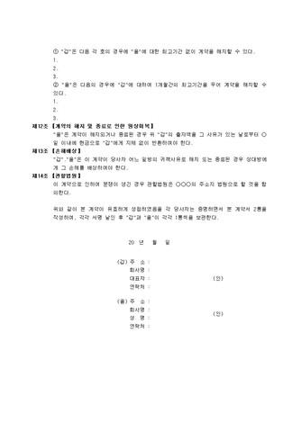 표준계약서 모음집(40종) - 섬네일 7page