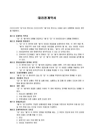 표준계약서 모음집(40종) - 섬네일 8page