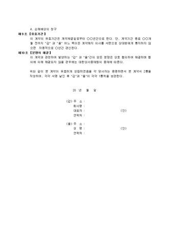 표준계약서 모음집(40종) - 섬네일 9page