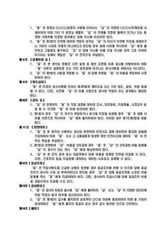표준계약서 모음집(40종) - 섬네일 11page