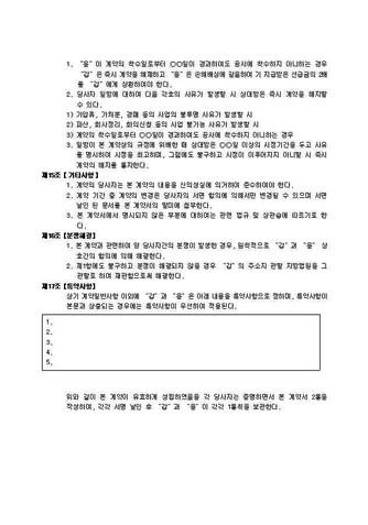 표준계약서 모음집(40종) - 섬네일 12page