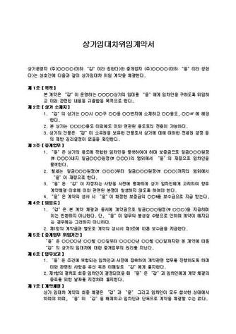 표준계약서 모음집(40종) - 섬네일 13page