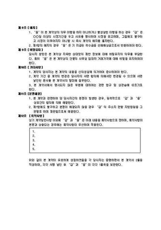 표준계약서 모음집(40종) - 섬네일 14page