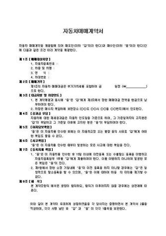 표준계약서 모음집(40종) - 섬네일 15page
