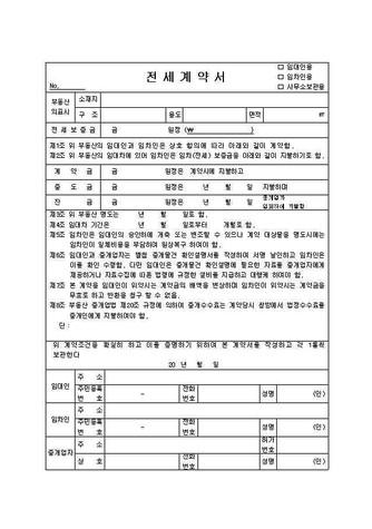 표준계약서 모음집(40종) - 섬네일 16page