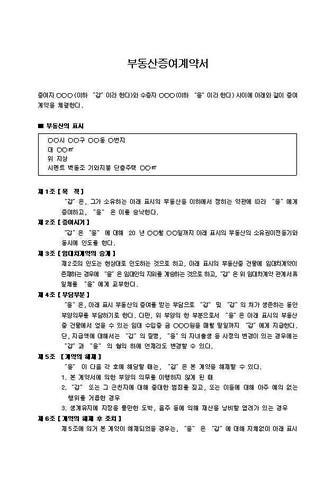 표준계약서 모음집(40종) - 섬네일 17page