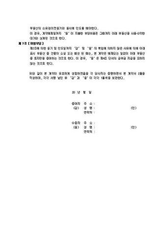 표준계약서 모음집(40종) - 섬네일 18page