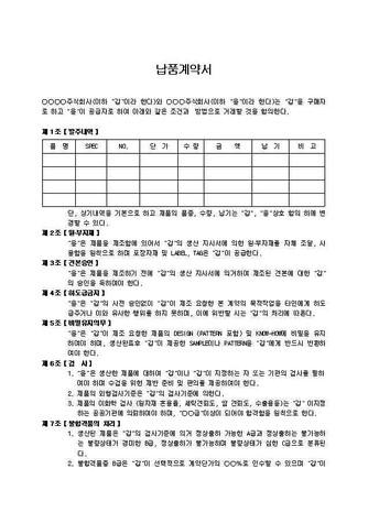 표준계약서 모음집(40종) - 섬네일 19page