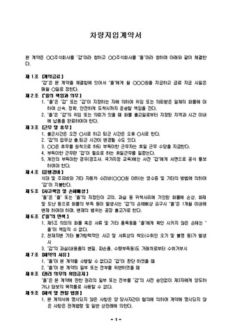 차량지입 계약서(화물 운송) - 섬네일 1page