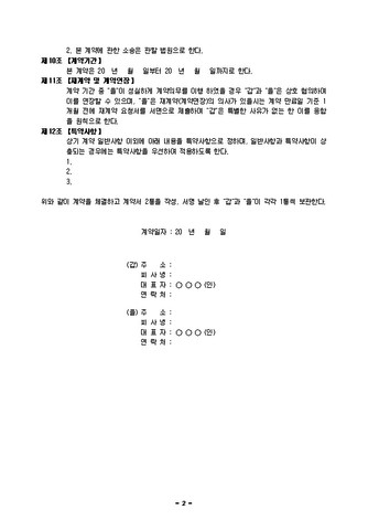 차량지입 계약서(화물 운송) - 섬네일 2page