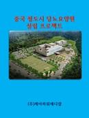 중국 청도 당노요양원 설립 사업계획서
