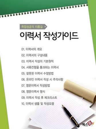 이력서 작성가이드 - 섬네일 1page