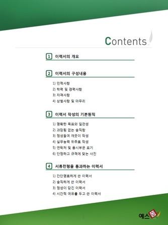 이력서 작성가이드 - 섬네일 2page