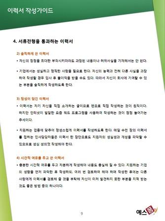 이력서 작성가이드 - 섬네일 10page