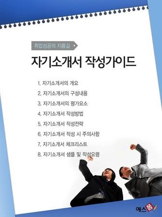 자기소개서 작성가이드 - 섬네일 1page