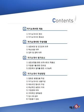 자기소개서 작성가이드 - 섬네일 2page
