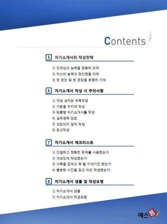 자기소개서 작성가이드 - 섬네일 3page