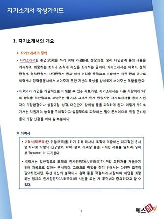 자기소개서 작성가이드 - 섬네일 4page