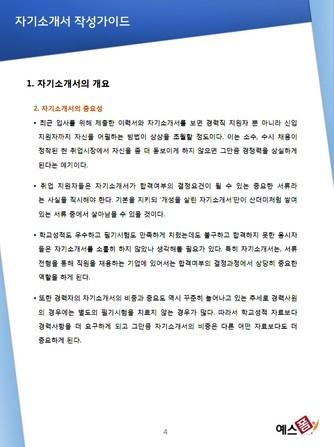자기소개서 작성가이드 - 섬네일 5page