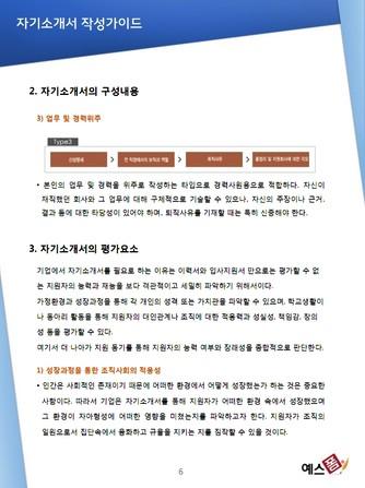 자기소개서 작성가이드 - 섬네일 7page