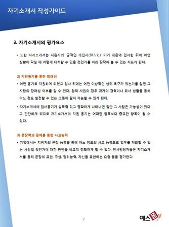 자기소개서 작성가이드 - 섬네일 8page