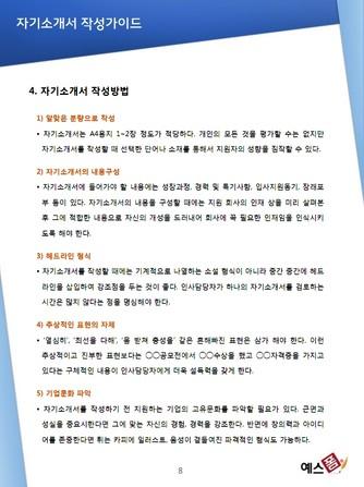 자기소개서 작성가이드 - 섬네일 9page
