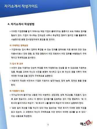 자기소개서 작성가이드 - 섬네일 10page