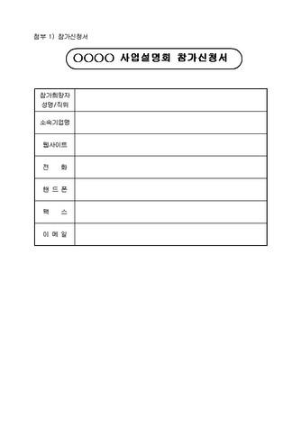 사업설명회 안내문 - 섬네일 2page