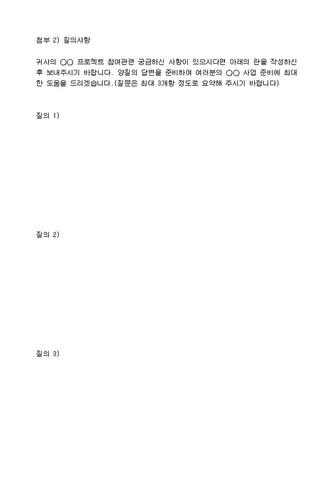 사업설명회 안내문 - 섬네일 3page