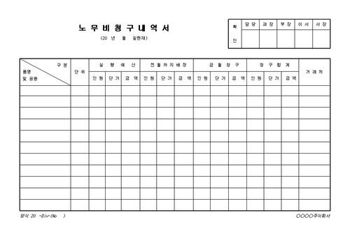 노무비 청구내역 - 섬네일 1page