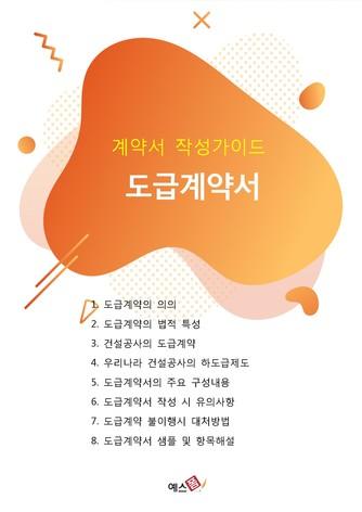 도급계약서 작성가이드 - 섬네일 1page