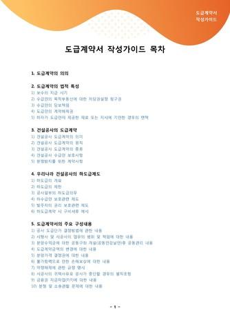 도급계약서 작성가이드 - 섬네일 2page