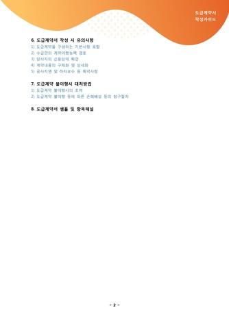 도급계약서 작성가이드 - 섬네일 3page